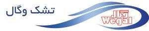 wegal-logo-300x64 محصولات